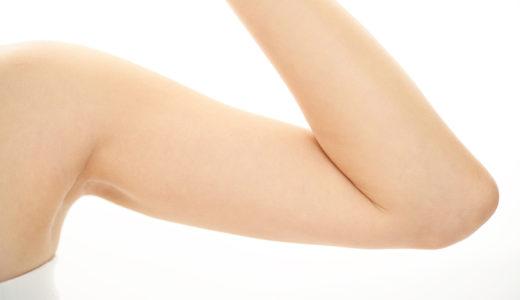 二の腕のたるみを自覚したら早めの解消を!すっきり締まった腕をつくろう